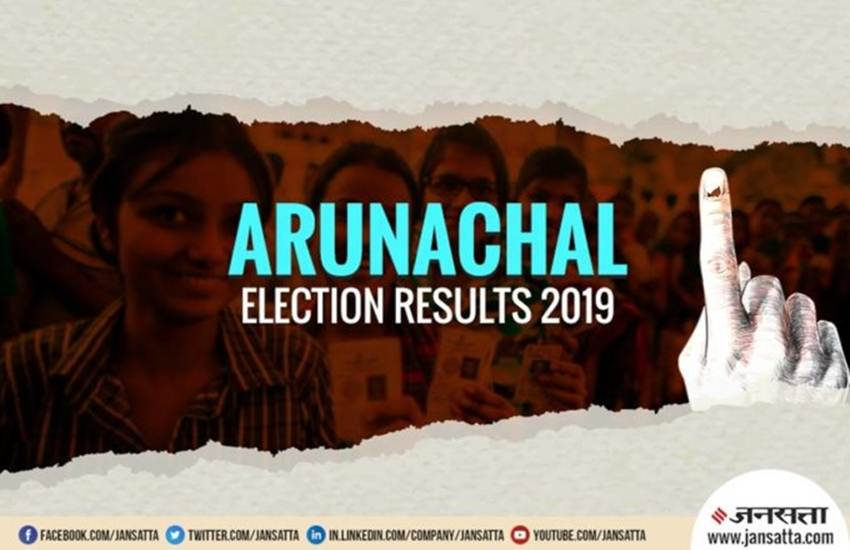 election result, election results, election results 2019, assembly election result, assembly election results 2019, arunachal pradesh electon results 2019, election result live, election results live update, ap election result, state assembly election result, assembly election results 2019, assembly election results