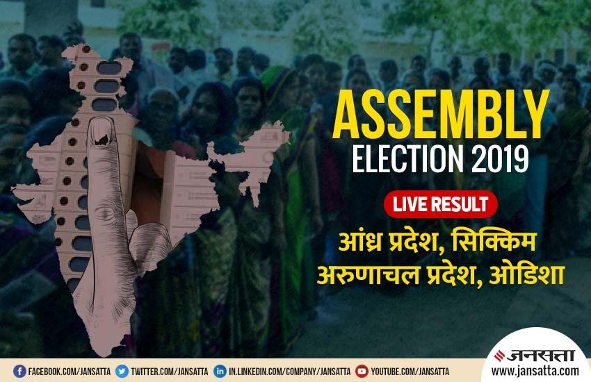 Assembly-Elections-Result 2019 Andhra Arunachal Pradesh Sikkim odisha_AMP