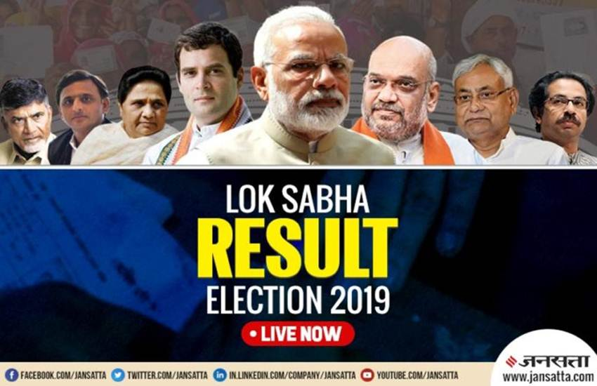 election, election result, election result 2019, election result live, chunav, chunav result, chunav result live, hostar live, live hotstar election, hotstar election result, hostar live election result, live election 2019