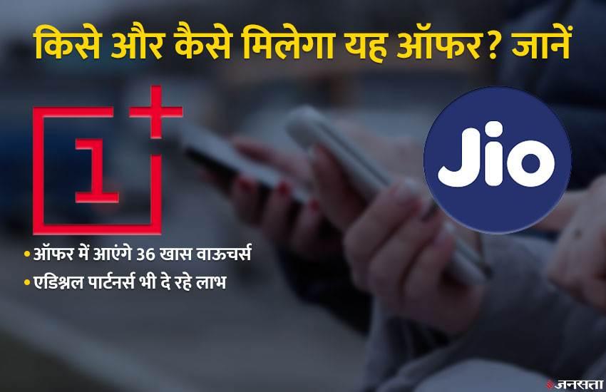 OnePlus, Jio, Jio-OnePlus 7 Series Beyond Speed Offer, Instant Cashback, Prepaid Recharge, Cashback, Vouchers, MyJio App, Zoomcar, EaseMyTrip, Chumbak Tech News, Business News, Hindi News