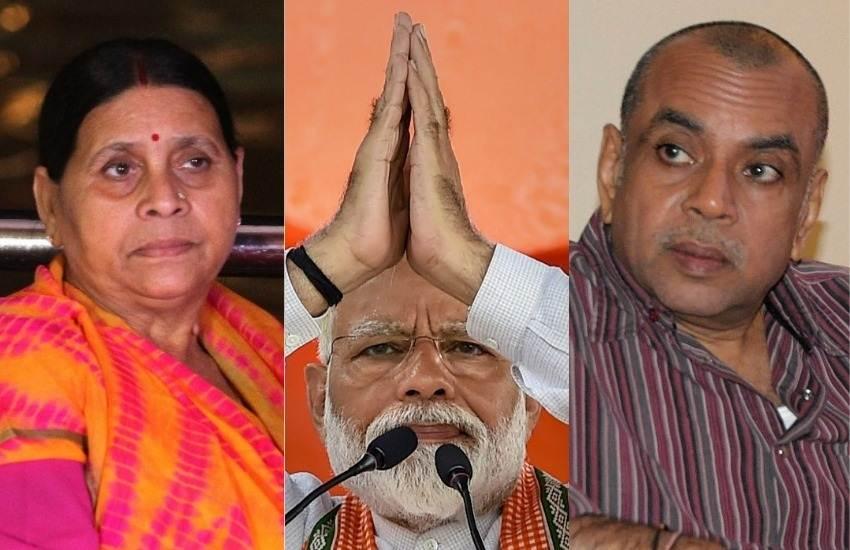 Loksabha Elections 2019, Narendra Modi, PM, BJP, Rabri Devi, Twitter, Lychee, Lalu Prasad Yadav, RJD, Paresh Rawal, Bollywood, Trending News, Elections News, India News, Hindi News