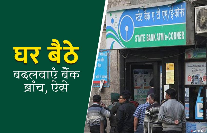 State Bank of India, SBI, Branch Transfer, Online Branch Transfer Process, SBI Savings Account, Online Transfer, CIF, KYC, Net Banking, Bank News, Utility News, Hindi News