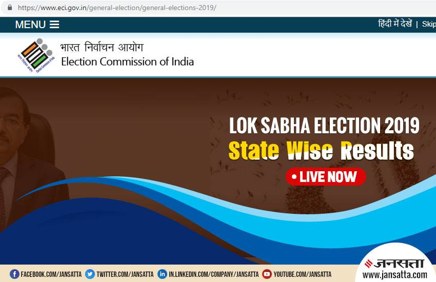 election, election result, election commission, election commission results, election commission results 2019,election commission live, election commission of india, election commission of india results, election commission of india live, live election commission of india, election result 2019, election result live, chunav, chunav result, eciresults.nic.in, eciresults.nic.in 2019, eciresults.nic.in lok sabha election results, eciresults.nic.in results