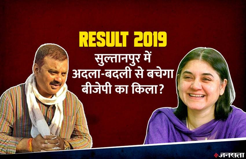 Sultanpur Uttar Pradesh, Lok Sabha Election Chunav Results 2019, Live Counting Updates, BJP, maneka gandhi, BSP, chandra bhan singh, Congress, Sanjay Singh, election result, Sultanpur election results, Uttar Pradesh election results 2019, Sultanpur election results live, live election result, election results, election results 2019, election results online, lok sabha election, lok sabha election results, chunav result, lok sabha chunav result, election result live, election results live update, lok sabha election result 2019, election live counting, election result live counting