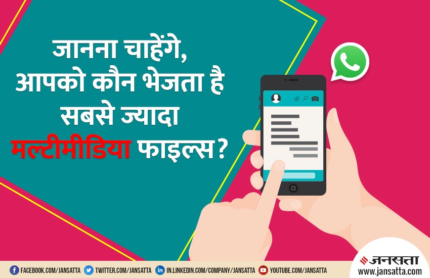 Whatsapp Data Check Trick, WhatsApp Trick, WhatsApp, Whatsapp Tips, Whatsapp Storage, Whatsapp How to, WhatsApp News, Whatsapp Latest Hindi News, Utility News, Hindi News