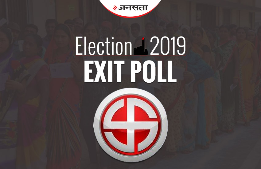 exit poll, exit poll results, exit poll 2019, election exit poll, lok sabha election, exit poll result, lok sabha election result 2019, election result 2019, exit poll 2019 india, exit poll result 2019 india, india exit poll result, bjp seats, congress seats, exit poll india, zee news, aaj tak, news 18, india today, india today live, zee news live