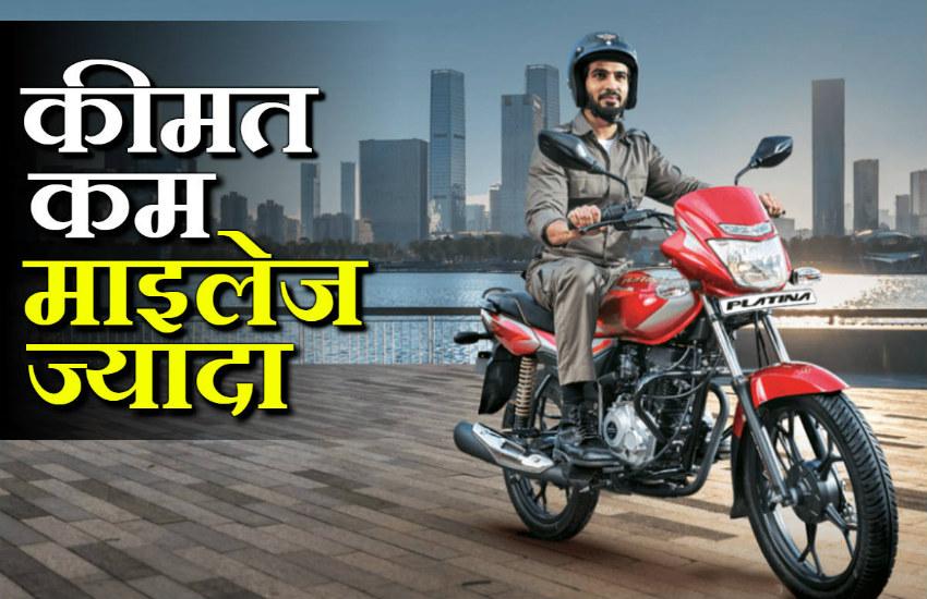 Best Mileage Cheapest Bikes in India, most fuel efficient bikes in india, cheapest bikes in india, TVS Sport, Bajaj CT100, Bajaj Platina 100, Honda CD110 Dream