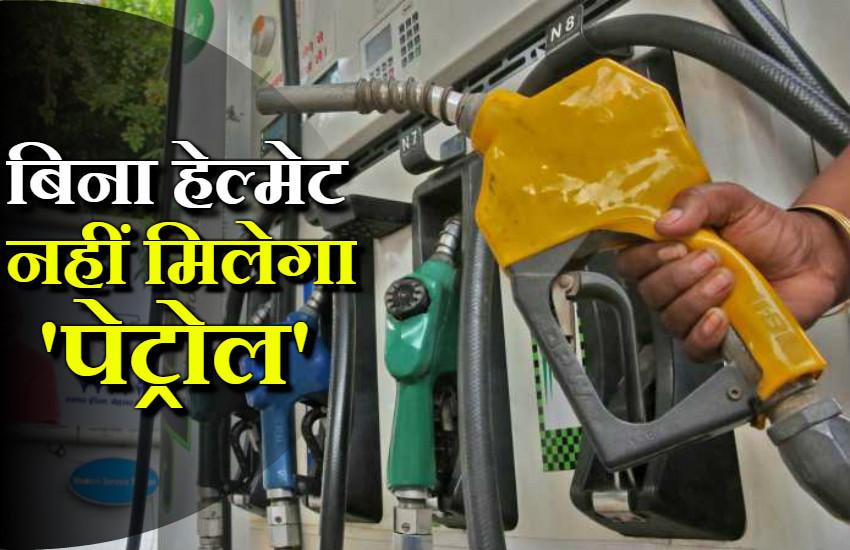 petrol without helmet. petrol pump new rule, noida, greater noida, no helmet no petrol, petrol price in noida, new helmet rule