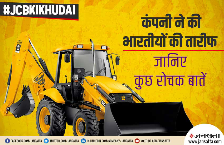 #JCBKiKhudai, why JCBKiKhudai trending on twitter, JCBKiKhudai reason behind trend, jcb ki khudai interesting facts, interesting facts about jcb company,