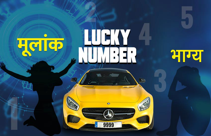 lucky car registration number, lucky number according to birthday, vehicle registration according mulank, what is mulank, car number according to birthday, car number according to astrology