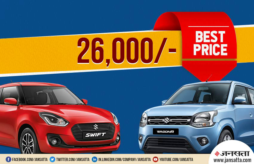 Used Maruti Wagon R and Swift in Cheapest Price, used maruti cars in cheapest price, used maruti cars in lowest price, second hand cheapest cars in delhi, used cars on true value