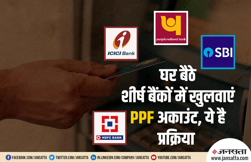Public Provident Fund, PPF Account, Savings Product, Investment Product, Tax, Financial Year, Bank, Post Office, Online, Net-banking Portal, State Bank of India, SBI, Punjab National Bank, PNB, ICICI Bank, HDFC Bank, Utility News, Business News, Jansatta News, Hindi News