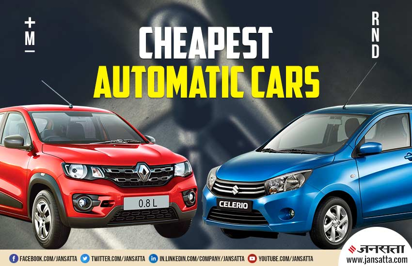 cheapest automatic cars in india, best automatic cars under 6 lakh in india, maruti celerio automatic price, renault kwid automatic price, tata tiago automatic variant price, hyundai santro automatic variant price, bset automatic hatchback cars in india