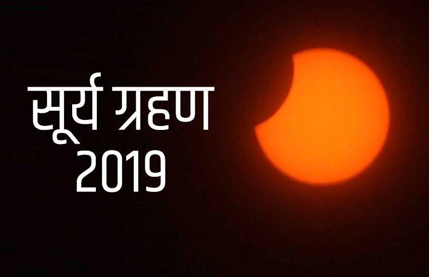 urya grahan 2019, surya grahan, solar eclipse
