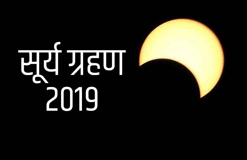 surya grahan 2019, surya grahan, solar eclipse