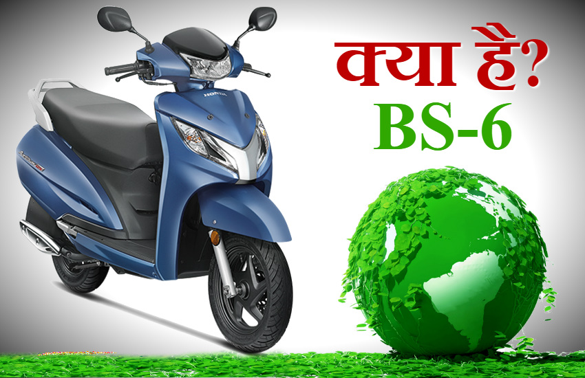 Honda Activa BS-6, Honda Activa BS-6 price, Honda Activa BS-6 features, new Honda Activa, what is BS-6, BS-6 detail in hindi, world environment day speical, how BS-6 effect on pollution, BS-6 complete detail