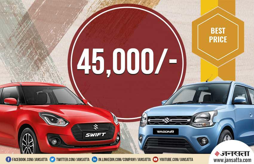 UsedMaruti WagonR in cheapest price, used maruti suzuki swift on true value, cheapest used car on sale, used maruti car in cheapest price