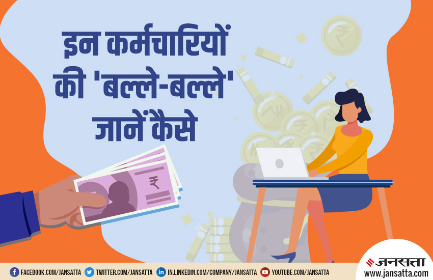 7th Pay Commission, 7th CPC Latest News Today 2019, 7th Pay Commission Latest Hindi News, budget 2019, union budget, minimum salary, fitment factor, 7th Pay Commission recommendation, Business News, Jansatta News, Hindi News