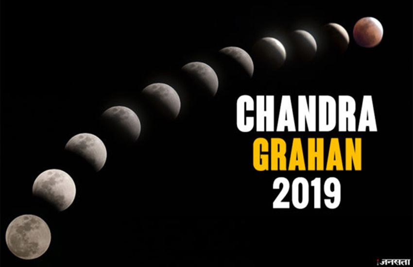 lunar eclipse, lunar eclipse july 2019, lunar eclipse 16 july 2019, lunar eclipse today time, lunar eclipse sutak time, lunar eclipse today sutak time, lunar eclipse sutak timings, chandra grahan, chandra grahan 2019, chandra grahan 2019 dates and time, chandra grahan dates and time in india, chandra grahan 2019 dates and time in india, lunar eclipse 2019, lunar eclipse 2019 dates and time, lunar eclipse 2019 dates and time in india