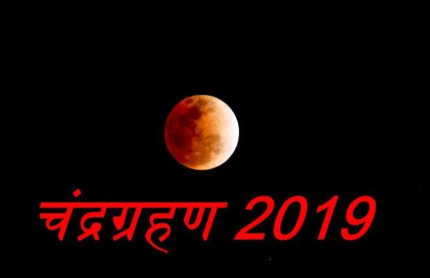 lunar eclipse, lunar eclipse july 2019, lunar eclipse 2019 date and time, lunar eclipse 2019 india, lunar eclipse timings, lunar eclipse india 2019, chandra grahan, chandra grahan 2019, chandra grahan 2019 date and time, chandra grahan 2019 facts, chandra grahan 2019 india, chandra grahan news, lunar eclipse facts, partial lunar eclipse 2019, partial lunar eclipse july 2019