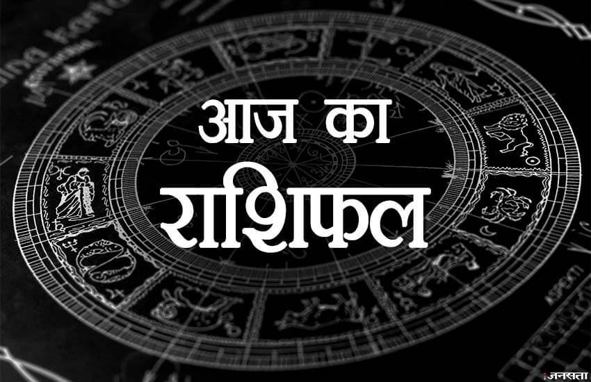 horoscope, aaj ka rashifal in hindi, horoscope 2019, today rashifal, today rashifal in hindi, rashifal, rashifal 2019, aaj ka rashifal, horoscope today, horoscope, horoscopein hindi, today horoscope in hindi, horoscope today in hindi, राशिफल, राशिफल 2019, आज का राशिफल सभी राशियों का, आज का राशिफल, today horoscope in hindi, rashifal 2019 in hindi