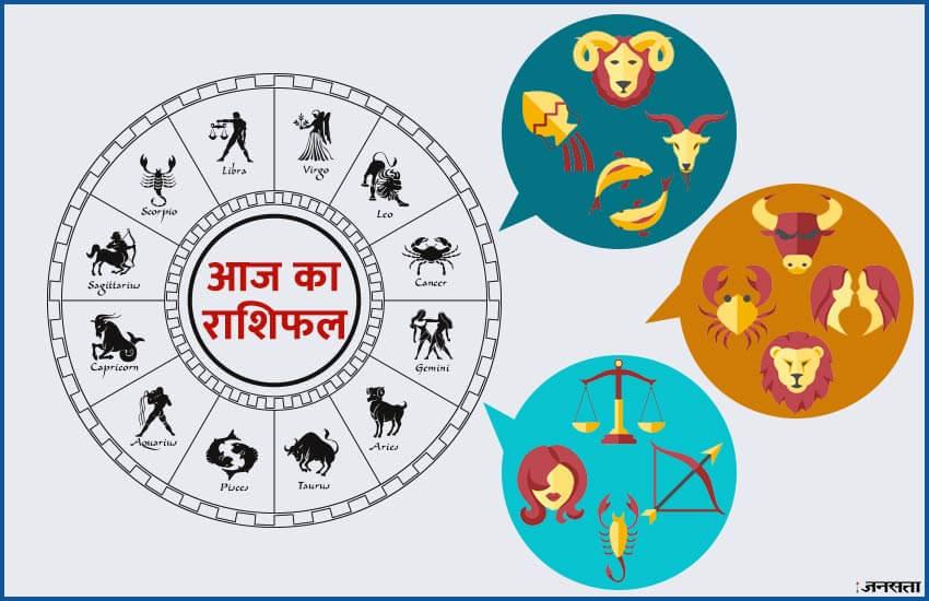 horoscope, aaj ka rashifal in hindi, horoscope 2019, today rashifal, today rashifal in hindi, rashifal, rashifal 2019, aaj ka rashifal, horoscope today, horoscope, horoscopein hindi, today horoscope in hindi, horoscope today in hindi, राशिफल, राशिफल 2019, आज का राशिफल सभी राशियों का, आज का राशिफल, today horoscope in hindi, rashifal 2019 in hindi, Aries horoscope, taurus horoscope, gemini horoscope, virgo horsocope, cancer horoscope, leo horocope, libra horoscope, scorpio horoscope, sagittarius horocope, capricorn horocope, aquarius horoscope, pisces horoscope, मेष राशिफल, वृषभ राशिफल, मिथुन राशिफल, कर्क राशिफल, सिंह राशिफल, तुला राशिफल, कन्या राशिफल, वृश्चिक राशिफल, धनु राशिफल, कुंभ राशिफल, मकर राशिफल, मीन राशिफल, मेष राशि, वृषभ राशि, मिथुन राशि, कर्क राशि, सिंह राशि, कन्या राशि, तुला राशि, वृश्चिक राशि, मकर राशि, धनु राशि, कुंभ राशि, मीन राशि, RELATED QUERIES 18 जुलाई19, july 2019, 19 जुलाई, 19 जुलाई 2019, 19 जुलाई 2000, horoscope 19 july 2019, july 19 2019 horoscope, आज का राशिफल, सिंह राशि इन हिंदी, 20 जुलाई 2019, मिथुन राशि की कुंडली, homocysteine meaning, horoscope sign dates, तुला राशि कुंडली, what is my horoscope sign, 19th july zodiac sign, Sawan 2019, Sawan Somwar Vrat, Procedure of Sawan Somwar Vrat, 22nd July, Hindu Rituals, Lord Shiva and Goddess Parvati, sawan fast, how to do sawan somwar fast, sawan somwar fast method, how to have sawan somwar fast, how many somwar in sawan, date of sawan somwar fast, importance of sawan somwar fast, sawan somwar fast pooja vidhi, significance of monday, significance of sawan monday, shravan fast, sawan fast, somwar vrat katha, somwar vrat katha in hindi, सोमवार व्रत कथा, सोमवार की व्रत कथा, सोमवार कथा, sawan somwar ki vrat katha, शिव मंत्र जप, भोलेनाथ के मंत्र, शिव स्तुति मंत्र, सावन सोमवार मंत्र, शिव के प्रभावशाली मंत्र, सावन महीना मंत्र, सावन शिव मंत्र, shiv mantra, shiv mantra in hindi status, sawan mantra, sawan month, shiva best mantra, best shiva mantra for success, shiva powerful mantras, shiva powerful mantra 