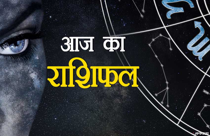 sawan somwar 2019, sawan pradosh 2019, sawan somvar rashifal, Horoscope Today, 30 July, Aaj Ka Rashifal, Daily Horoscope, Astrology Predictions in Hindi, Leo 30 july rashifal, aries 30 july rashifal, gemini 30 july rashifal, cancer 29 july rashifal, sawan shivratri horoscope, 30 july sawan shivratri, horoscope, aaj ka rashifal in hindi, horoscope 2019, today rashifal, today rashifal in hindi, rashifal, rashifal 2019, aaj ka rashifal, horoscope today, horoscope, horoscopein hindi, today horoscope in hindi, horoscope today in hindi, राशिफल, राशिफल 2019, आज का राशिफल सभी राशियों का, आज का राशिफल, today horoscope in hindi, rashifal 2019 in hindi