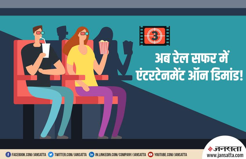 Indian Railways, Indian Railways Entertainment on Demand, Entertainment on Demand Device, Rajdhani Express, Sampoorna Kranti Express, New Delhi, Patna, Danapur, Rajendra Nagar, Bihar Indian Railway News, India News, Hindi News, Jansatta News