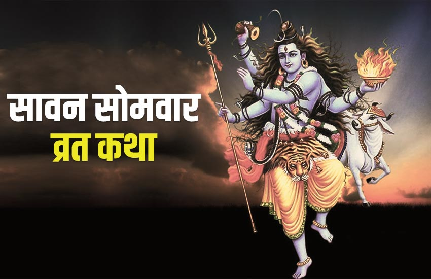 sawan Vrat katha Hindi, Sawan 2019, Sawan Somwar Vrat Katha, sawan somvar vrat katha hindi, sawan somvar 2019, second Monday Fast Katha in hindi, Procedure of Sawan Somwar Vrat, 22nd July, Hindu Rituals, Lord Shiva and Goddess Parvati, sawan fast, how to do sawan somwar fast, sawan somwar fast method, how to have sawan somwar fast, how many somwar in sawan, date of sawan somwar fast, importance of sawan somwar fast, sawan somwar fast pooja vidhi, significance of monday, significance of sawan monday, shravan fast, sawan fast, somwar vrat katha, somwar vrat katha in hindi, सोमवार व्रत कथा, सोमवार की व्रत कथा, सोमवार कथा, sawan somwar ki vrat katha