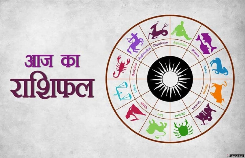 horoscope, aaj ka rashifal in hindi, horoscope 2019, today rashifal, today rashifal in hindi, rashifal, rashifal 2019, aaj ka rashifal, horoscope today, horoscope, horoscopein hindi, today horoscope in hindi, horoscope today in hindi, राशिफल, राशिफल 2019, आज का राशिफल सभी राशियों का, आज का राशिफल, today horoscope in hindi, rashifal 2019 in hindi