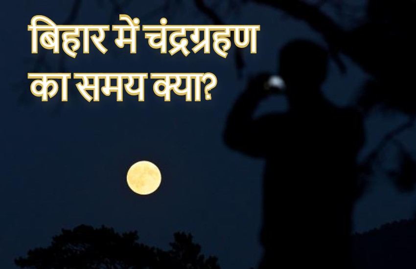 lunar eclipse, lunar eclipse july 2019, lunar eclipse 16 july 2019, lunar eclipse today time, lunar eclipse sutak time, chandra grahan bihar, chandra grahan patna, चंद्रग्रहण 2019, चंद्रग्रहण, chandra grahan sutak kal patna, lunar eclipse today sutak time, lunar eclipse sutak timings, chandra grahan, chandra grahan 2019, chandra grahan 2019 dates and time, chandra grahan dates and time in india, chandra grahan 2019 dates and time in india, lunar eclipse 2019, lunar eclipse 2019 dates and time, lunar eclipse 2019 dates and time in india