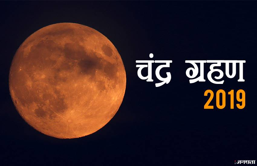 chandra grahan, chandra grahan 2019, chandra grahan wiki, चंद्र ग्रहण, चंद्र ग्रहण 2019, चंद्र ग्रहण का दिन और समय, partial lunar eclipse, partial lunar eclipse 2019, partial lunar eclipse 2019 date, partial lunar eclipse 2019 in india, partial lunar eclipse 2019 time in india, chandra grahan, chandra grahan 2019, lunar eclipse 2019 india, lunar eclipse 2019 india date, lunar eclipse 2019 date in india, chandra grahan 2019 india, chandra grahan 2019 date, chandra grahan 2019 time, chandra grahan 2019 timings, chandra grahan 2019 date and time in india, guru purnima, guru purnima 2019, guru purnima timing, when is guru purnima, what to do on guru purnima, गुरु पूर्णिमा 2019
