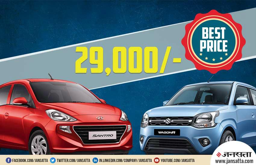 used Hyundai Santro in cheapest price, used maruti wagonr on cheapest price, used cheapest car on droom, used maruti swift in delhi, used cheapest cars in delhi, second hand cheapest cars online