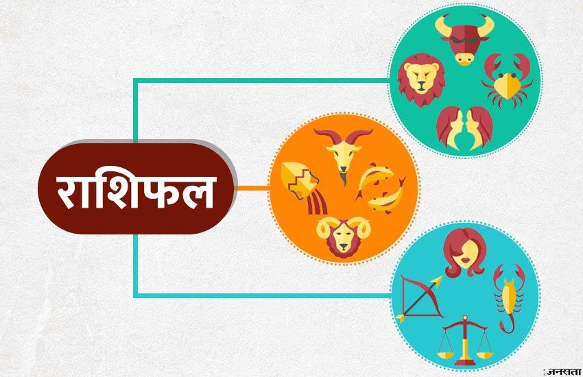 Rashifal 5 august 2019, Horoscope august 5, Sawan somvar, Nag Panchami, kaal sarp dosh, nag panchami 2019, sanjivani mahayog, sawan somvar 2019, sawan somvar vrat vidhi, sawan somvar vrat katha, horoscope, aaj ka rashifal in hindi, horoscope 2019, today rashifal, today rashifal in hindi, rashifal, rashifal 2019, aaj ka rashifal, horoscope today, horoscope, horoscopein hindi, today horoscope in hindi, horoscope today in hindi, राशिफल, राशिफल 2019, आज का राशिफल सभी राशियों का, आज का राशिफल, today horoscope in hindi, rashifal 2019 in hindi