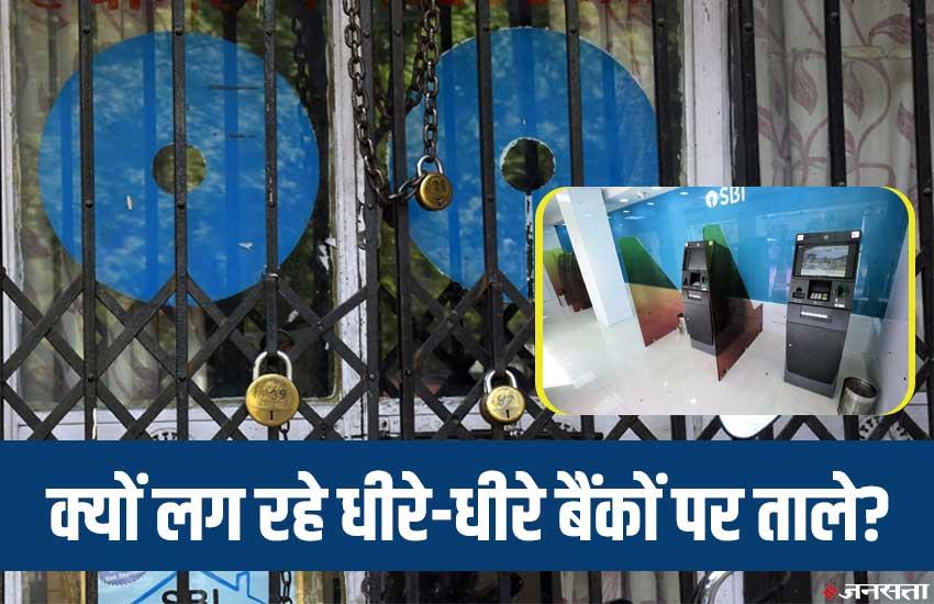Government Banks Crisis, Government Banks, PSU, State Bank of India, SBI, BOB, PNB, CBI, UNI, Vijaya Bank, Dena Bank, Branch, ATM, Digital Banking, India News, Business News, National News, Hindi News