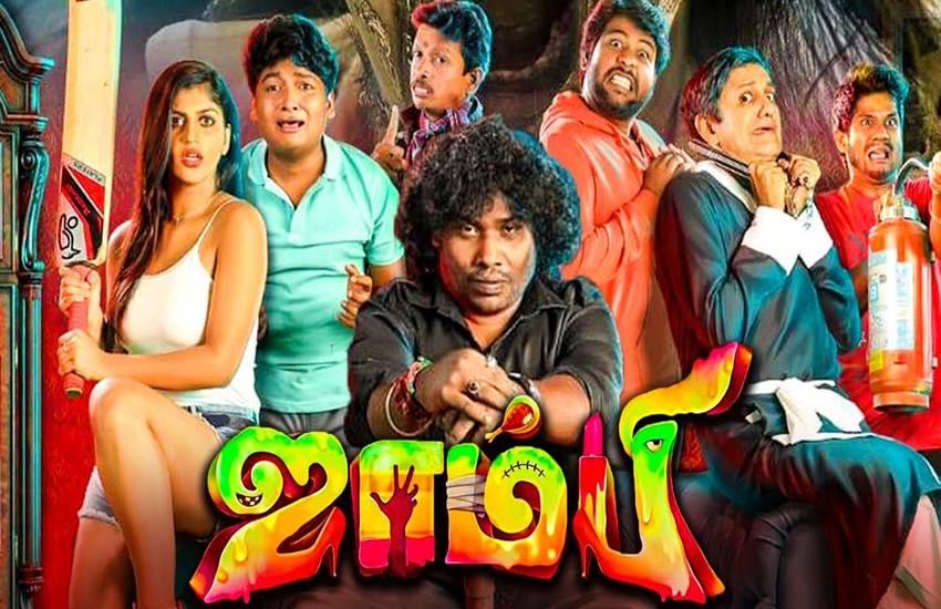 Tamilrockers HD Movie Download 2019, Tamilrockers com 2019