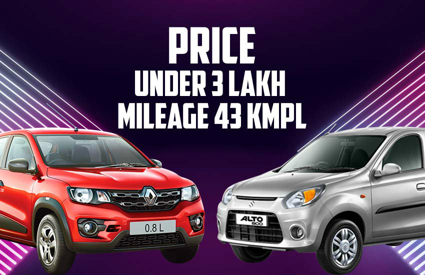 Best Mileage Cars in india, cheapest cars in india, best cars under 3 lakh in india, most fuel efficient cars under 3 lakh, maruti alto mileage, maruti alto price, renault kwid mileage, renault kwid price, datsun redi go price, datsun redi go mileage, bajaj qute price, bajaj qute mileage