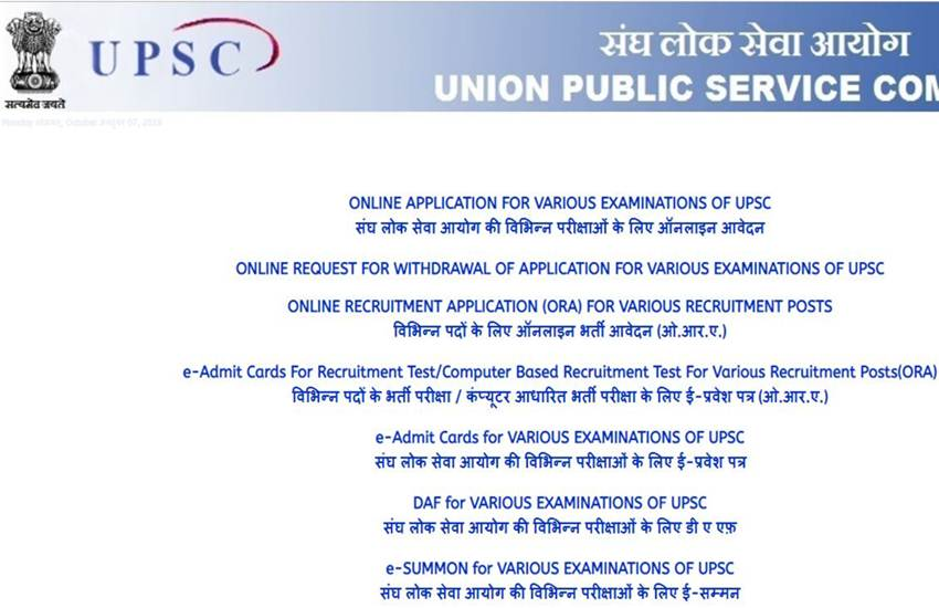 UPSC IES Mains results 2019, UPSC ISS Mains results 2019, UPSC result IES, UPSC Result ISS 2019, latest UPSC news, DAF form, UPSC DAF form, UPSC IES DAF, UPSC ISS DAF
